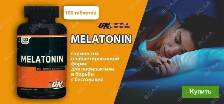 Купить мелатонин для сна