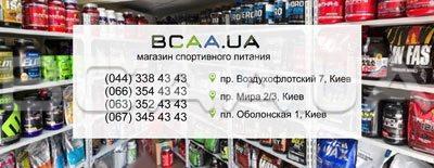 e1b8434f2 СПОРТИВНОЕ ПИТАНИЕ • Киев • Украина • купить СПОРТПИТ в магазине ...